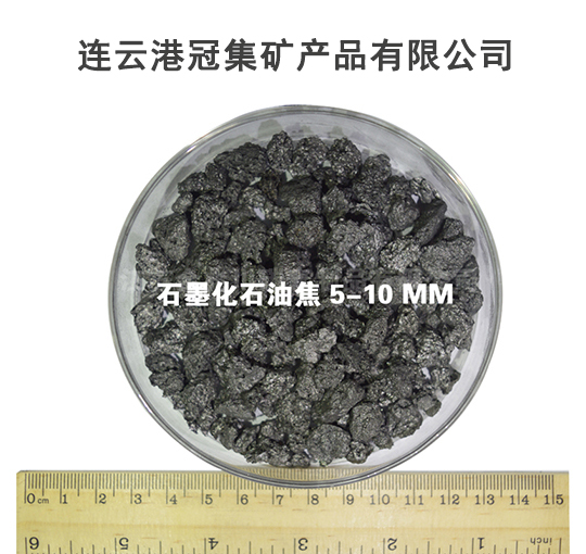 Carburizing agent for petroleum coke